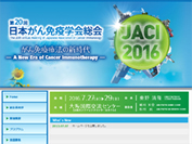 Annual Meeting of the Japanese Association of Cancer Immunology 20th.